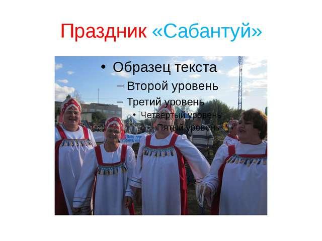 Праздник «Сабантуй»
