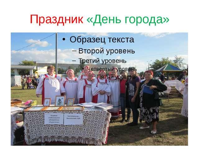 Праздник «День города»