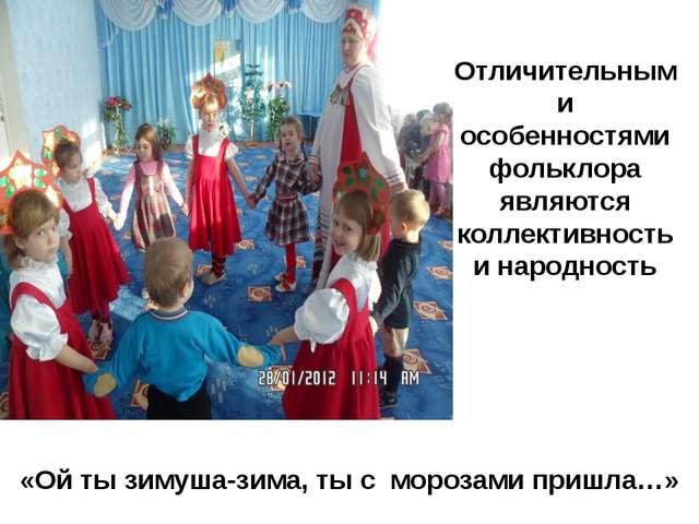Отличительными особенностями фольклора являются коллективность и народность «...