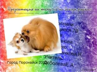 Выполнили :Учащиеся 7В Класса Голованова К.,Стецко А.,Горбачкова Н. Учитель: