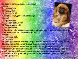 5. Какого питомца ты хотел иметь? Ответ: А) Собаку-45% Б) Кошку-35% В) Других