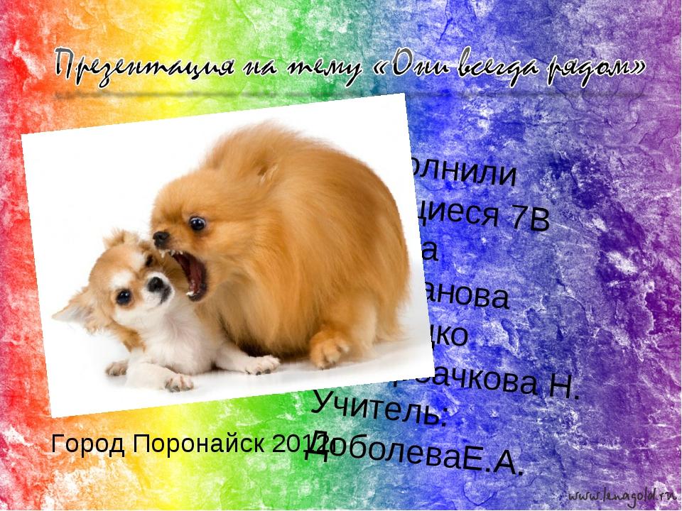 Выполнили :Учащиеся 7В Класса Голованова К.,Стецко А.,Горбачкова Н. Учитель:...