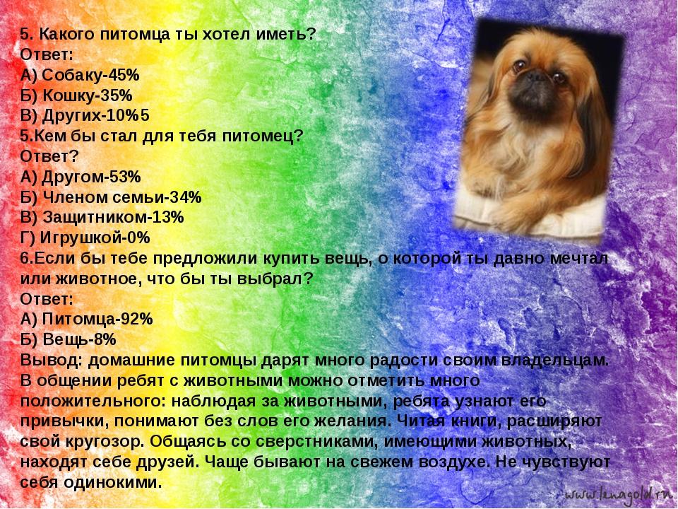 5. Какого питомца ты хотел иметь? Ответ: А) Собаку-45% Б) Кошку-35% В) Других...