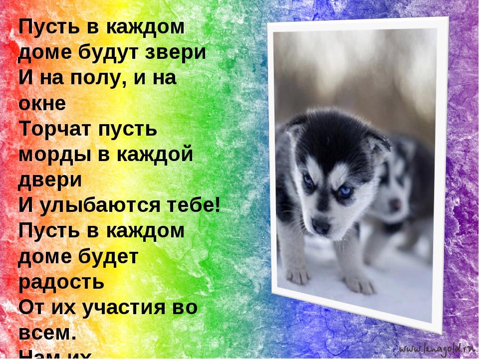 Пусть в каждом доме будут звери И на полу, и на окне Торчат пусть морды в каж...