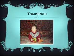Тамирлан
