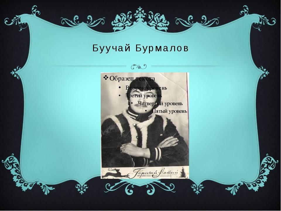 Буучай Бурмалов