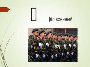 军 jūn военный
