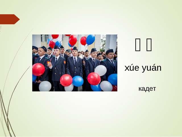 学员 xúe yuán кадет