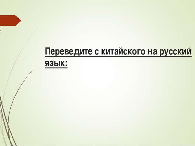 Переведите с китайского на русский язык: