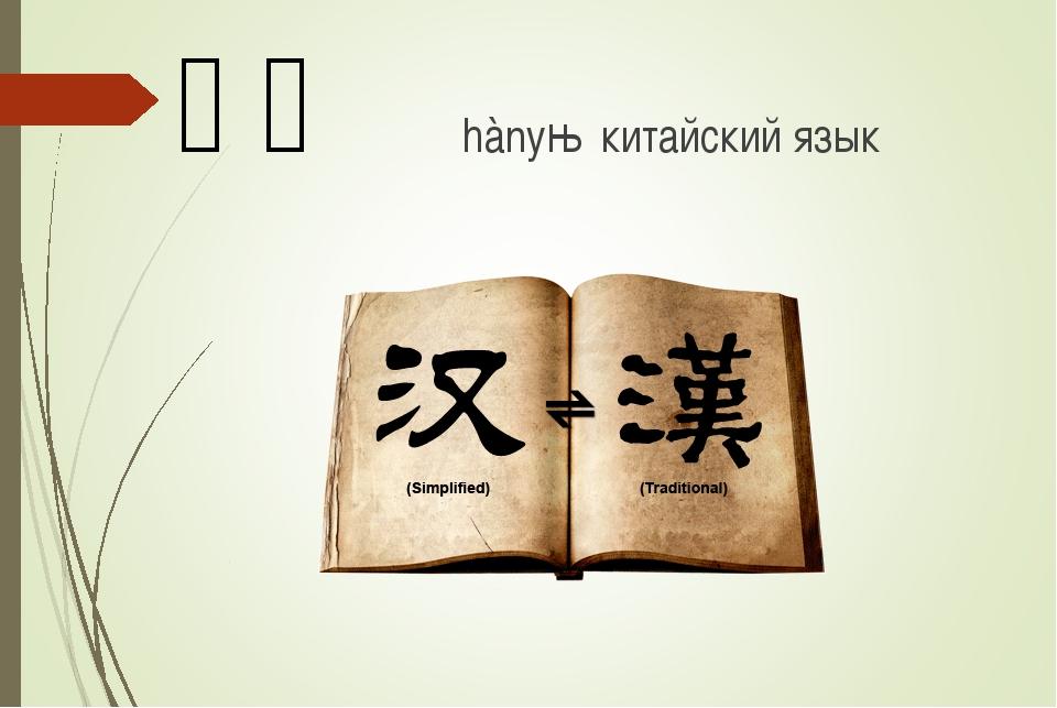 汉语 hànyǔ китайский язык