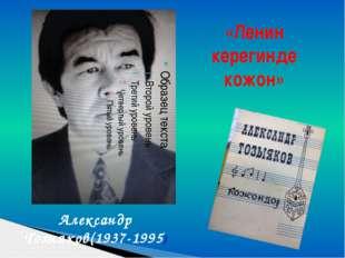 «Ленин керегинде кожон» Александр Тозыяков(1937-1995)