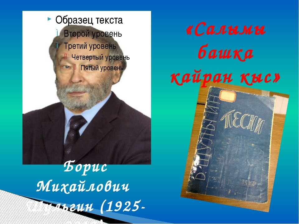 Борис Михайлович Шульгин (1925-2010) «Салымы башка кайран кыс»