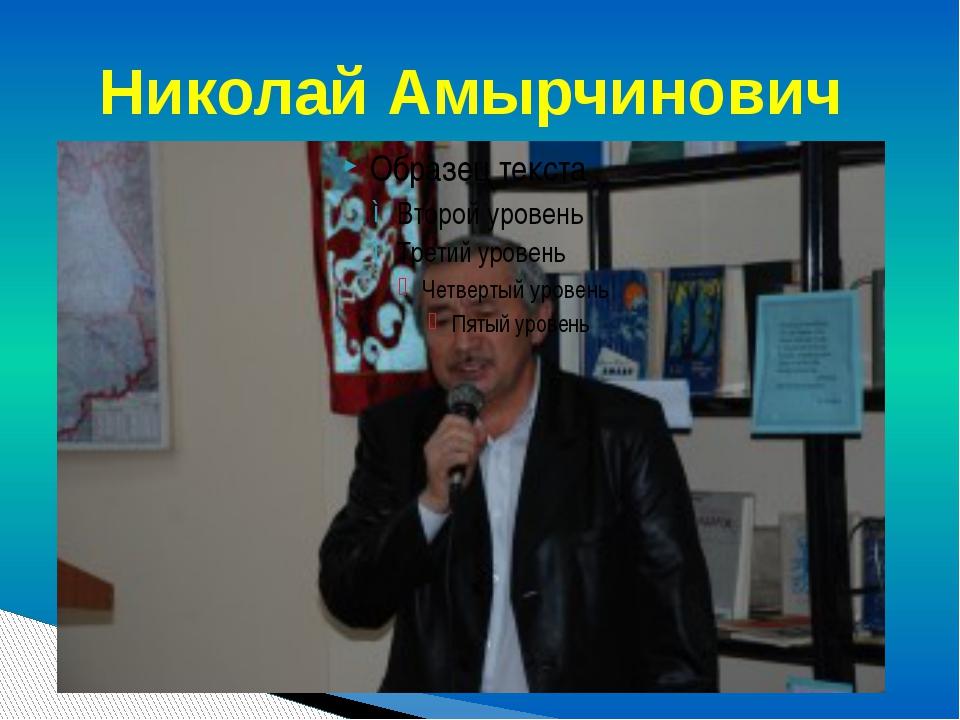 Николай Амырчинович