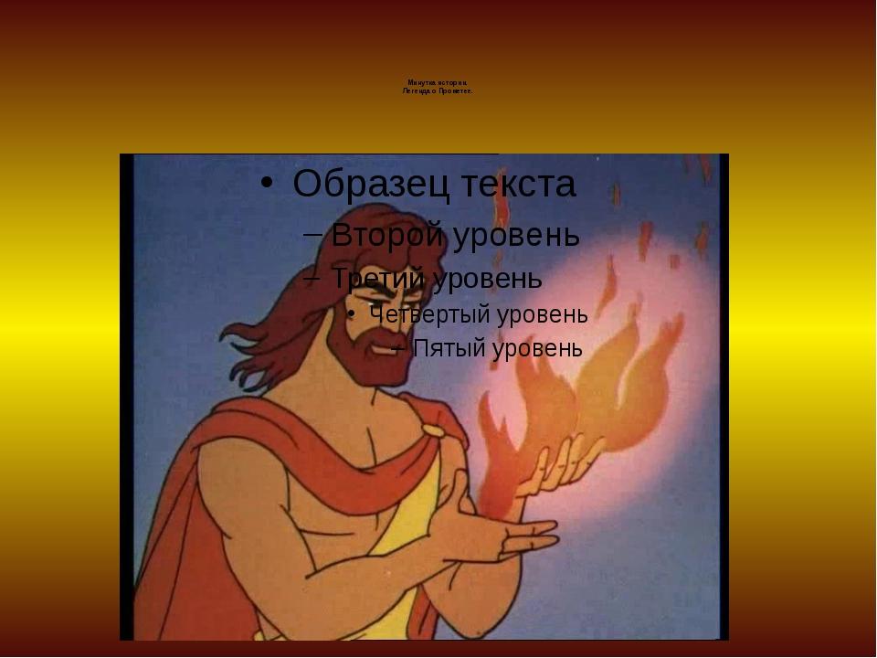 Минутка истории. Легенда о Прометее.