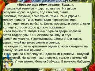 Изложение содержания рассказа В.А.Сухомлинского «Возьми еще один цветок, Тин