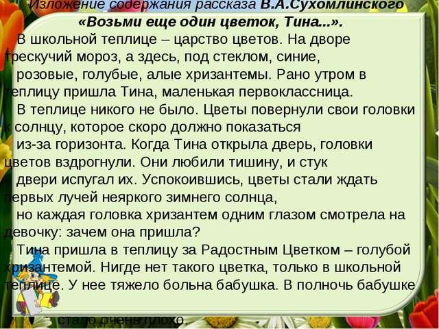 Изложение содержания рассказа В.А.Сухомлинского «Возьми еще один цветок, Тин...