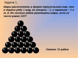 Задача 1. Шары расположены в форме треугольника так, что в первом ряду 1 шар,