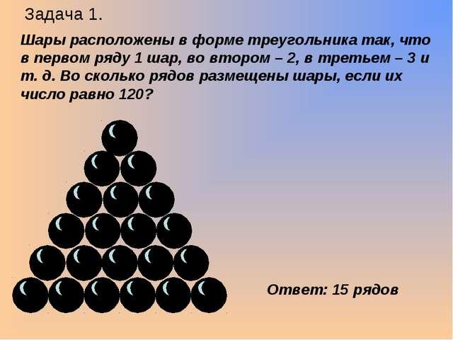 Задача 1. Шары расположены в форме треугольника так, что в первом ряду 1 шар,...
