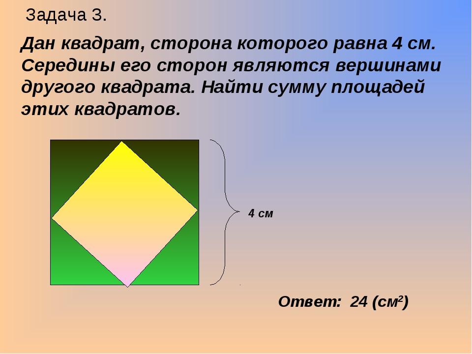 Задача 3. Дан квадрат, сторона которого равна 4 см. Середины его сторон являю...