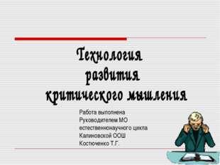 Работа выполнена Руководителем МО естественнонаучного цикла Калиновской ООШ К