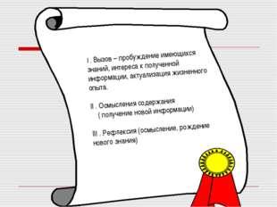 I . Вызов – пробуждение имеющихся знаний, интереса к полученной информации, а