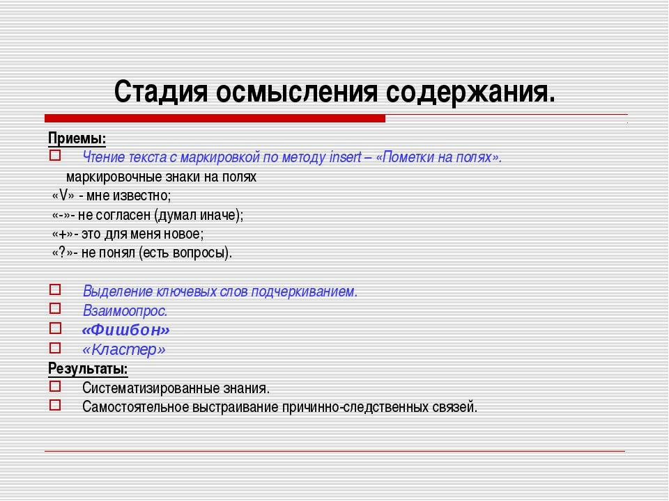 Стадия осмысления содержания. Приемы: Чтение текста с маркировкой по методу i...