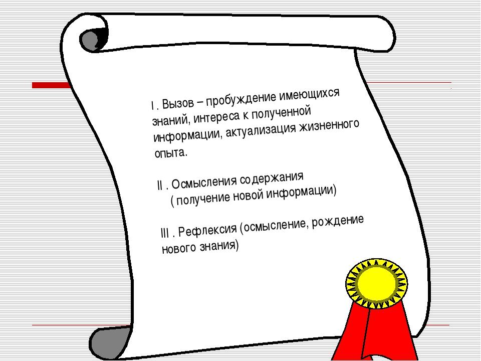I . Вызов – пробуждение имеющихся знаний, интереса к полученной информации, а...