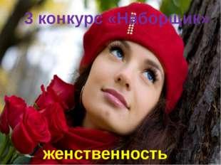 3 конкурс «Наборщик» 3 конкурс «Наборщик» женственность