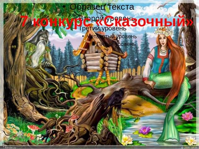 7 конкурс «Сказочный»