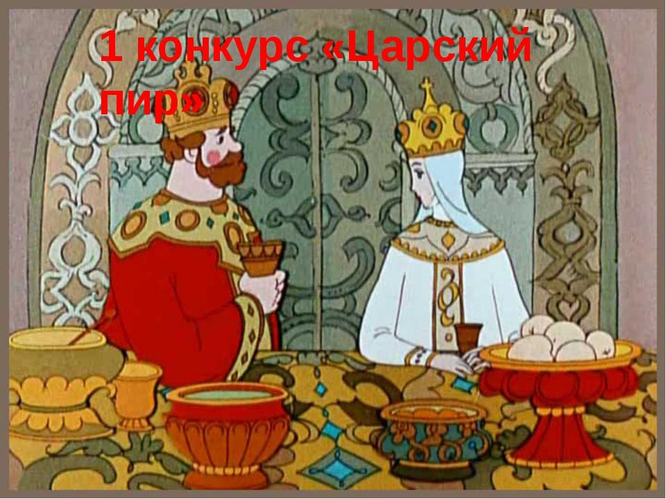 1 конкурс «Царский пир»