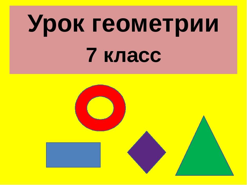 Урок геометрии 7 класс