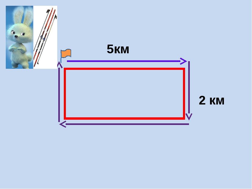 5км 2 км
