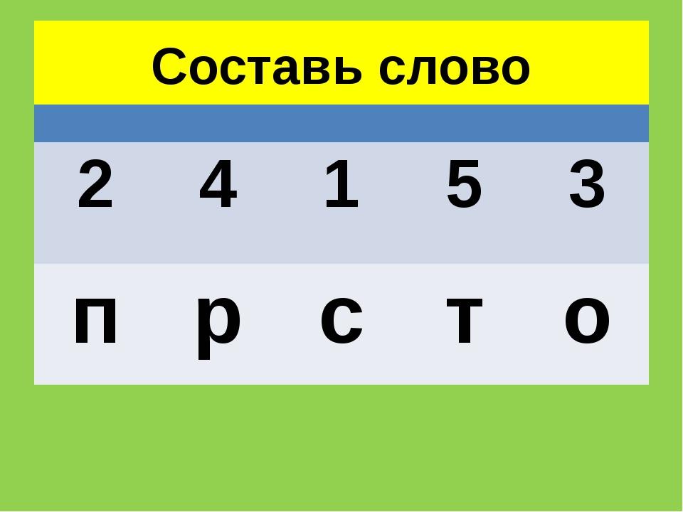 Составь слово 2 4 1 5 3 п р с т о