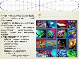 Любая деятельность может быть либо технологией, либо искусством. Искусство ос