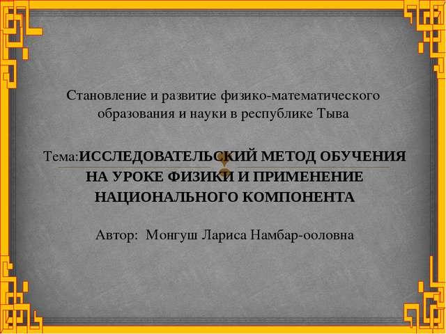 Становление и развитие физико-математического образования и науки в республик...