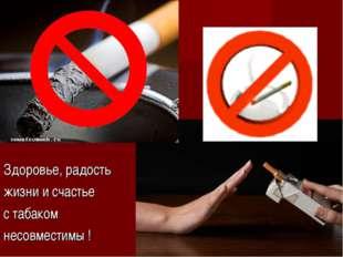 Здоровье, радость жизни и счастье с табаком несовместимы !