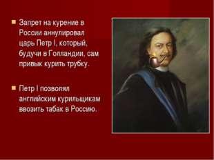 Запрет на курение в России аннулировал царь Петр I, который, будучи в Голланд