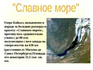 Озеро Байкал, называемое в народе за большие размеры и красоту «Славным море