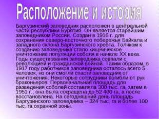 Баргузинский заповедник расположен в центральной части республики Бурятия. О