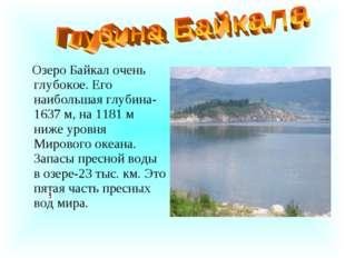 Озеро Байкал очень глубокое. Его наибольшая глубина-1637 м, на 1181 м ниже у