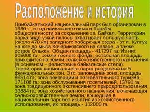 Прибайкальский национальный парк был организован в 1986 г., в год наивысшего