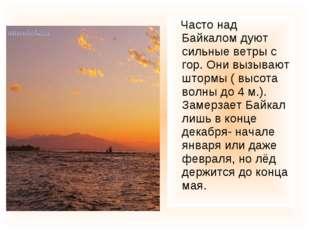 Часто над Байкалом дуют сильные ветры с гор. Они вызывают штормы ( высота во