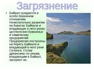 Байкал нуждается в особо бережном отношении. Нежелательно развитие на берегах