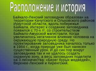 Байкало-Ленский заповедник образован на территории Качугского и Ольховского