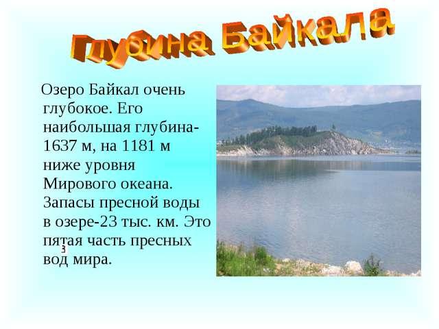 Озеро Байкал очень глубокое. Его наибольшая глубина-1637 м, на 1181 м ниже у...