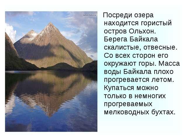 Посреди озера находится гористый остров Ольхон. Берега Байкала скалистые, от...