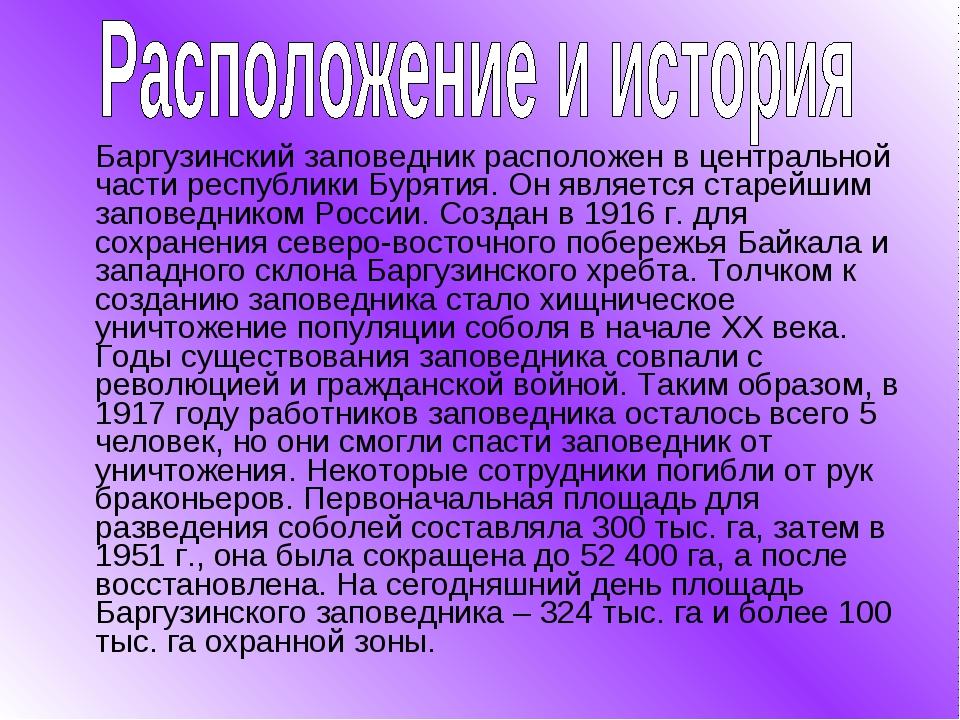 Баргузинский заповедник расположен в центральной части республики Бурятия. О...