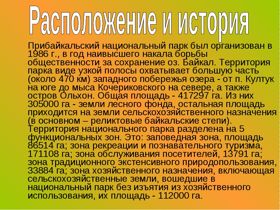 Прибайкальский национальный парк был организован в 1986 г., в год наивысшего...