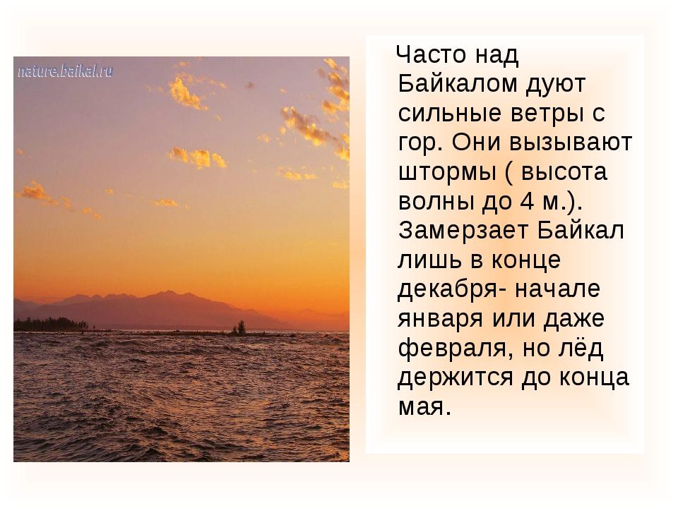 Часто над Байкалом дуют сильные ветры с гор. Они вызывают штормы ( высота во...