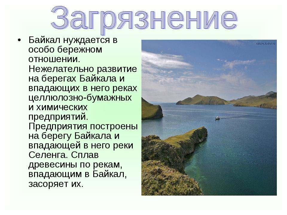 Байкал нуждается в особо бережном отношении. Нежелательно развитие на берегах...